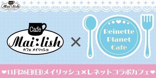 11月26日(日)【1DAY】レネット×メイリッシュコラボカフェ